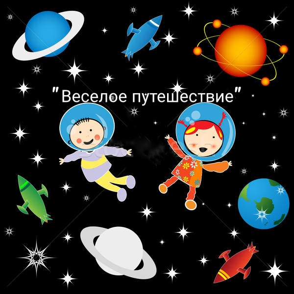 Инопланетяне Пип и Летта (5-6-7 лет)