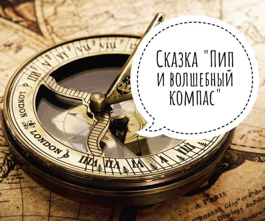 Волшебный компас
