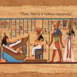 Сказка тайны пирамид