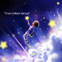 Счастливая звезда