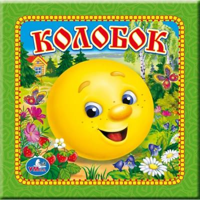 Русские народные сказки 1