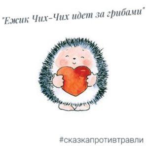 Сказки про ежиков (3-4-5 лет)