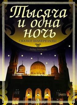 Тысяча и одна ночь Сказки Шахерезады