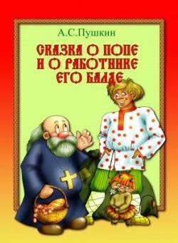 Все сказки Александра Пушкина на ночь детям