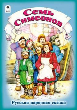 Русские народные сказки 2