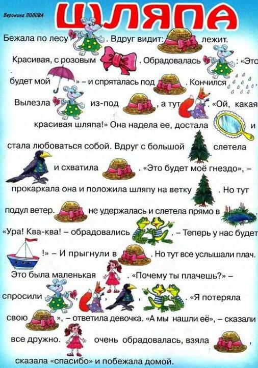 Рассказы с рисунками, заменяющими часть текста
