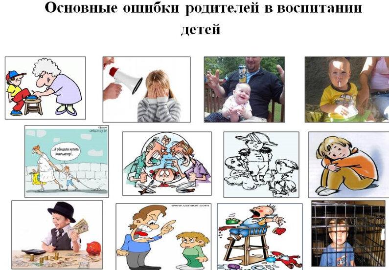 Психологические ошибки родителей в воспитании дошкольников
