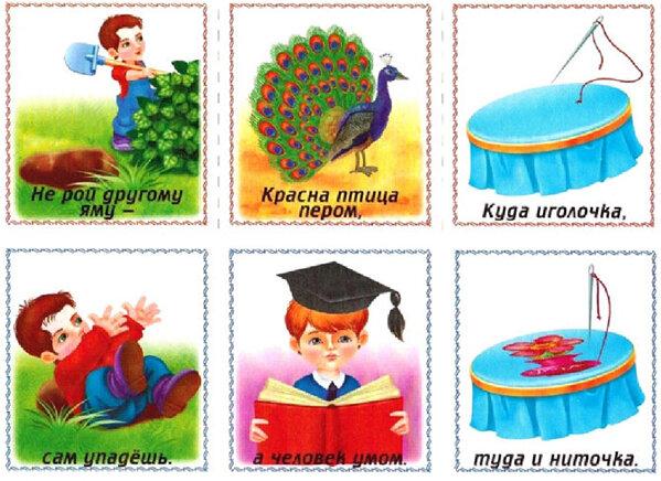 Пословицы и поговорки в картинках