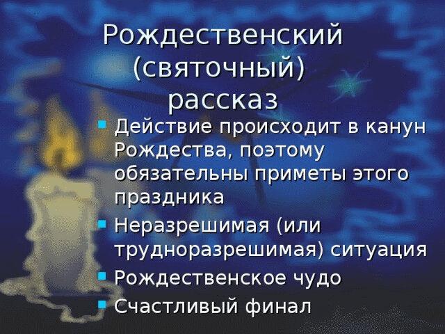 Русский святочный рассказ