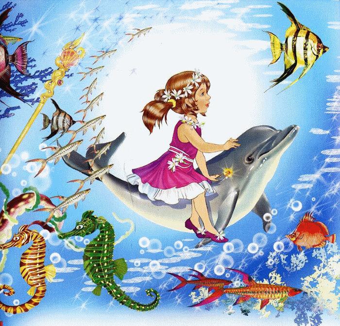 Морские сказки