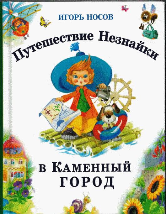 Путешествие Незнайки в Каменный город. Игорь Носов
