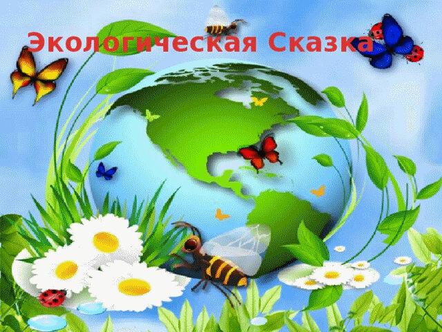 Экологические сказки для детей