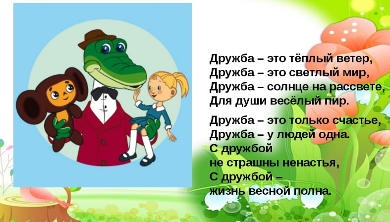Сказки про дружбу